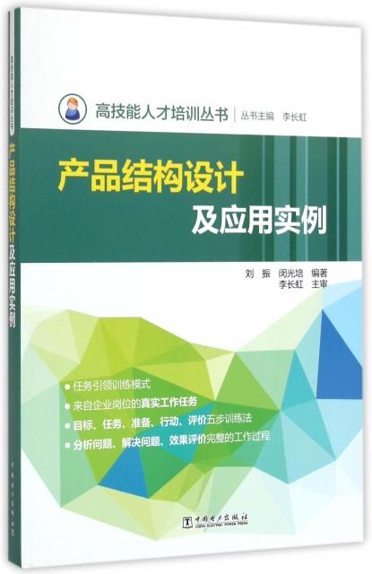 產品結構設計及應用實例/高技能人纔培訓叢書