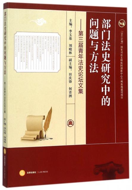 部門法史研究中的問題與方法--第三屆青年法史論壇文集