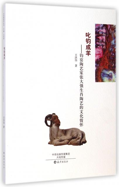 叱鈞成羊--鈞窯陶藝家張大強生肖陶藝的文化情懷/中原陶瓷學叢書