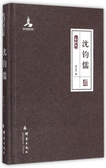 瀋鈞儒(群言典藏)(精)