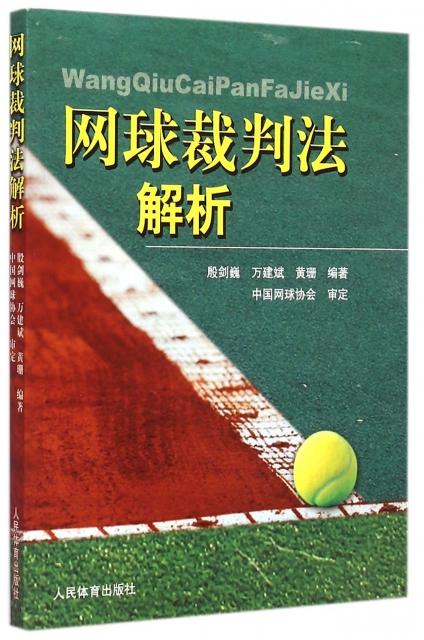 網球裁判法解析