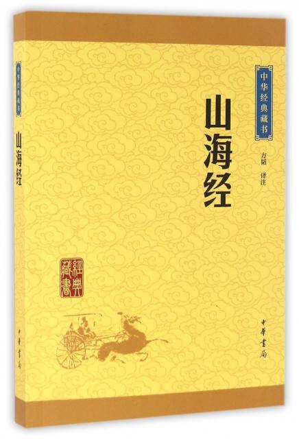 山海經/中華經典藏書