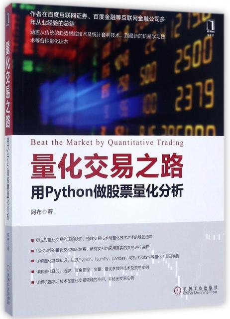 量化交易之路(用Python做股票量化分析)