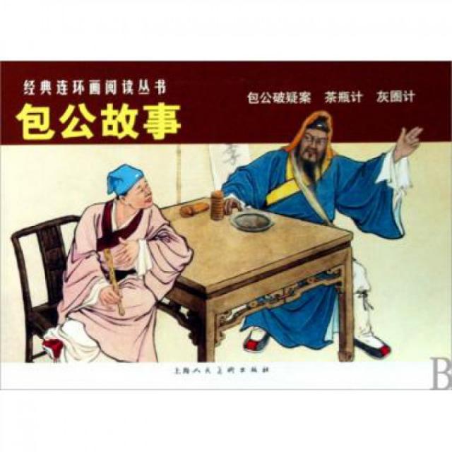 包公故事(共3冊)/經典連環畫閱讀叢書
