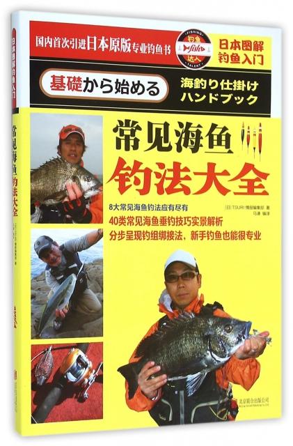 常見海魚釣法大全(日