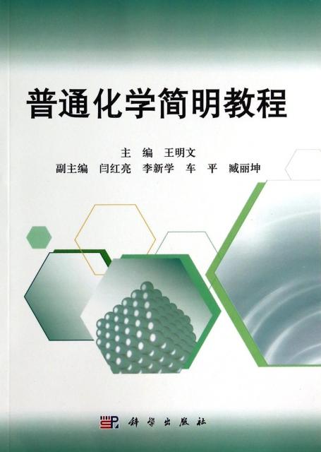 普通化學簡明教程