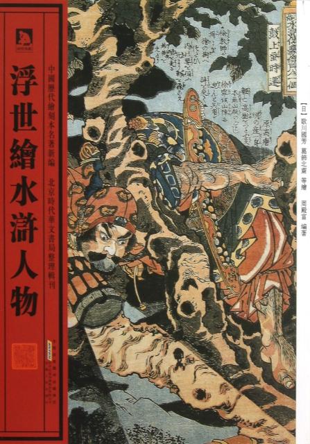 浮世繪水滸人物/中國歷代繪刻本名著新編