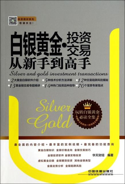 白銀黃金投資交易從新手到高手/投資理財繫列
