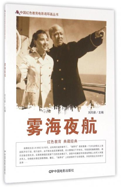 霧海夜航/中國紅色教育電影連環畫叢書