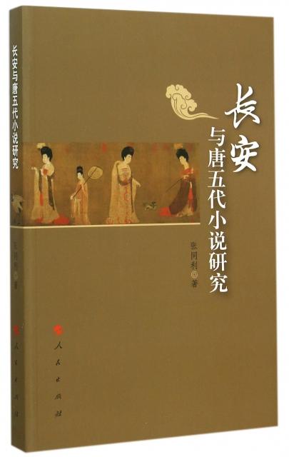 長安與唐五代小說研究