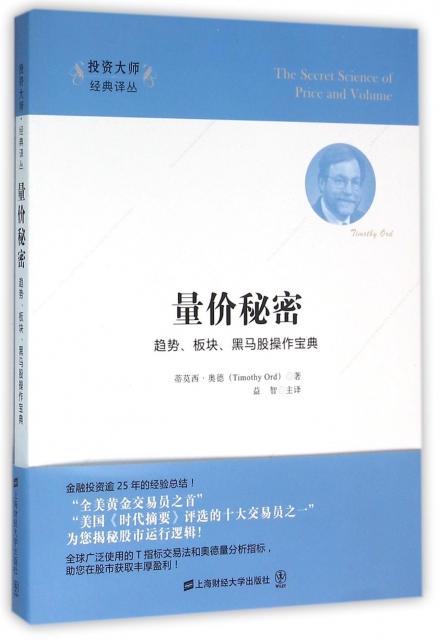 量價秘密(趨勢板塊黑馬股操作寶典)/投資大師經典譯叢