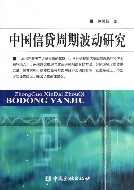 中國信貸周期波動研究
