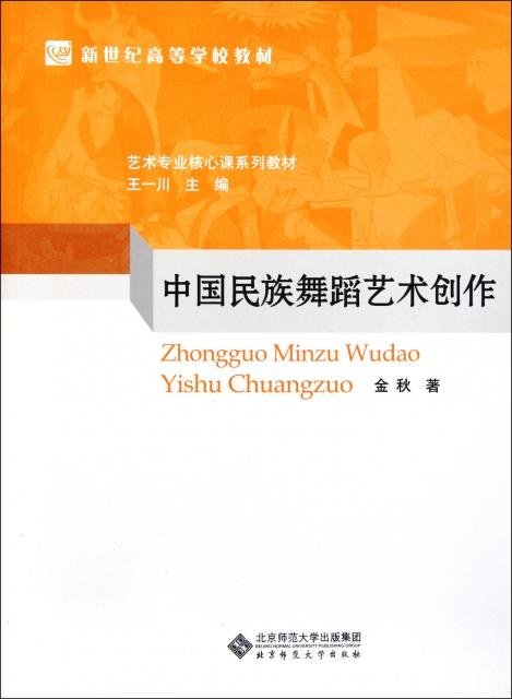 中國民族舞蹈藝術創作(藝術專業核心課繫列教材新世紀高等學校教材)
