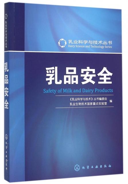 乳品安全/乳業科學與技術叢書