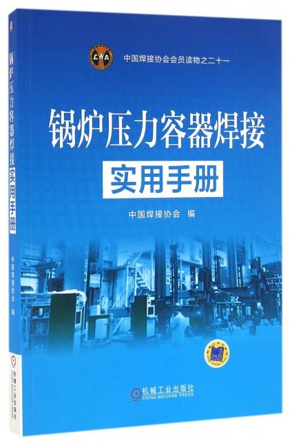 鍋爐壓力容器焊接實用手冊(中國焊接協會會員讀物)