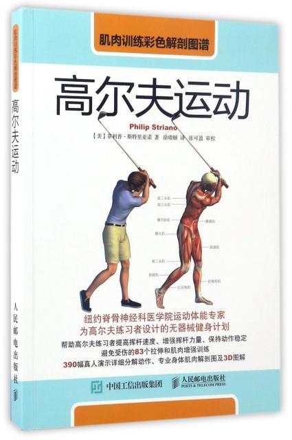 高爾夫運動(肌肉訓練彩色解剖圖譜)