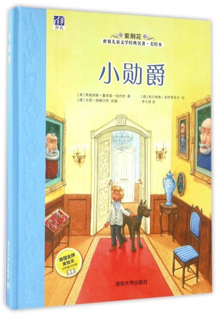 小勛爵(精)/紫荊花世界兒童文學經典名著美繪本