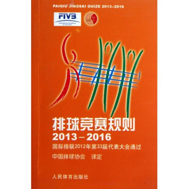 排球競賽規則(2013-2016國際排聯2012年第33屆代表大會通過)
