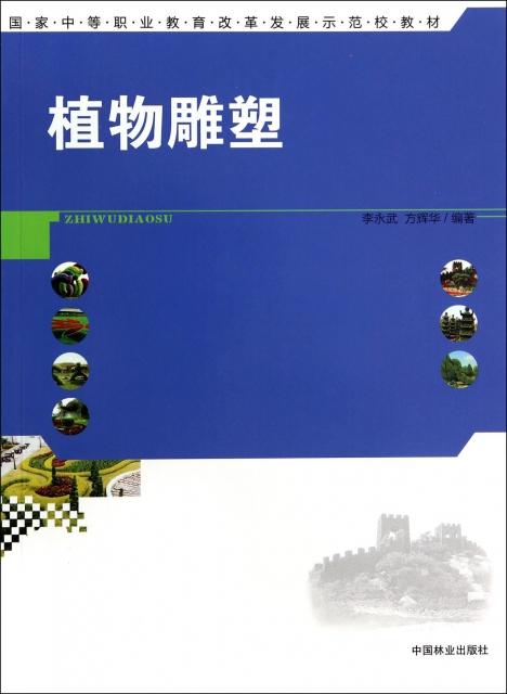 植物雕塑(國家中等職業教育改革發展示範校教材)