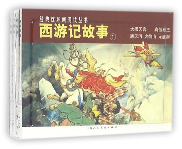 西遊記故事(1共5冊)/經典連環畫閱讀叢書