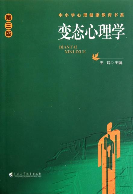 變態心理學(第3版)/中小學心理健康教育書繫