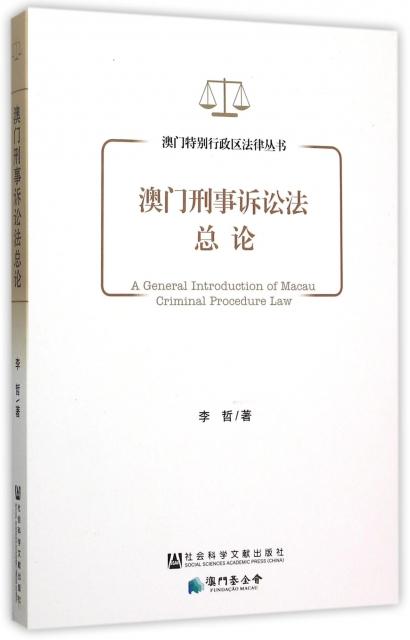 澳門刑事訴訟法總論/澳門特別行政區法律叢書