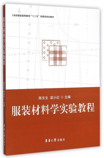 服裝材料學實驗教程(紡織服裝高等教育十二五部委級規劃教材)