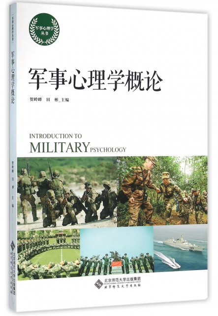 軍事心理學概論/軍事心理學叢書