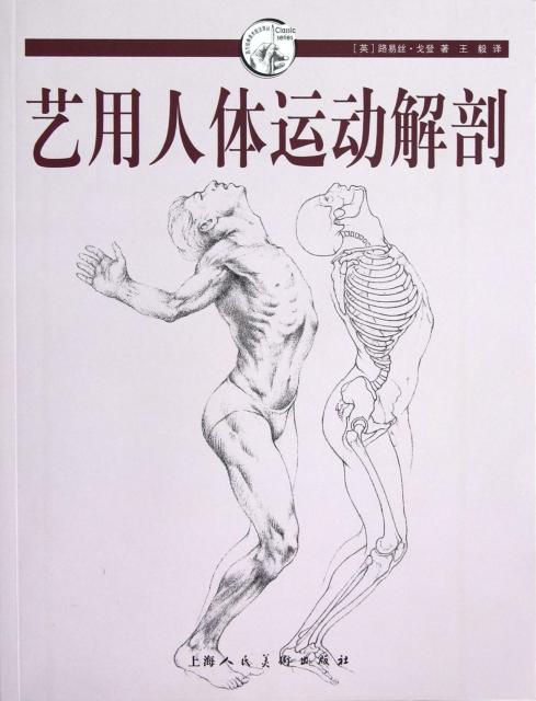 藝用人體運動解剖/西方經典美術技法譯叢