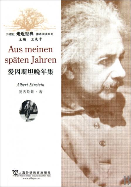 愛因斯坦晚年集/外教社走近經典德語閱讀繫列