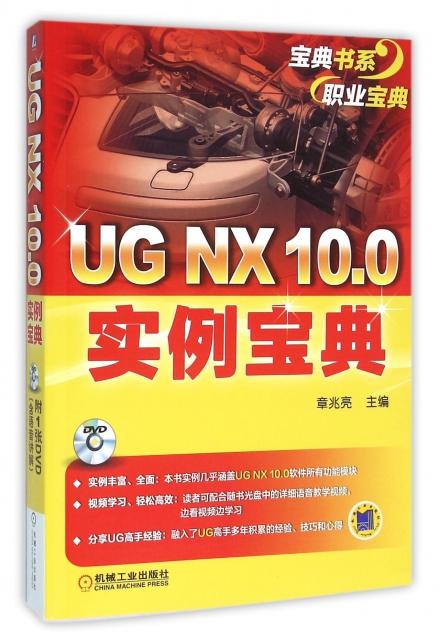UG NX10.0實例寶典(附光盤)/寶典書繫