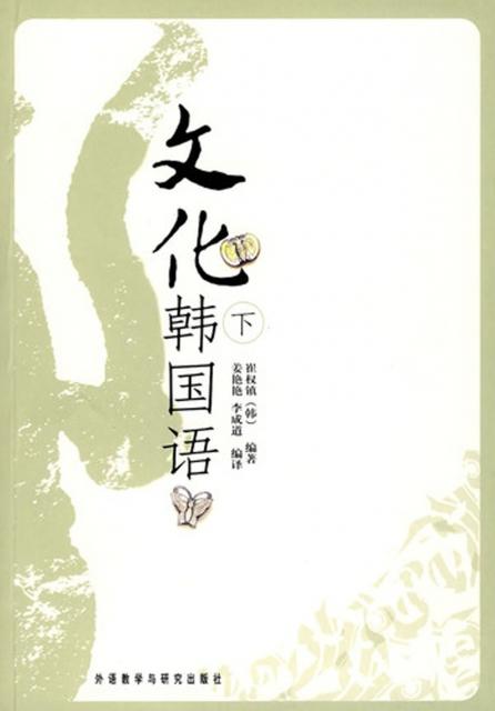 文化韓國語(下)