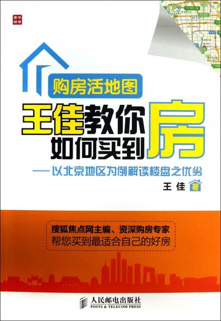 購房活地圖王佳教你如何買到房--以北京地區為例解讀樓盤之優劣