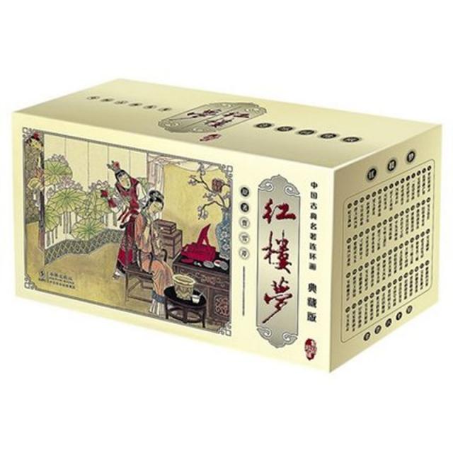 紅樓夢(共60冊典藏版)/中國古典名著連環畫