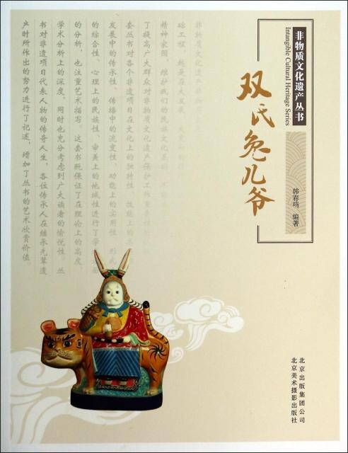 雙氏兔兒爺/非物質文化遺產叢書