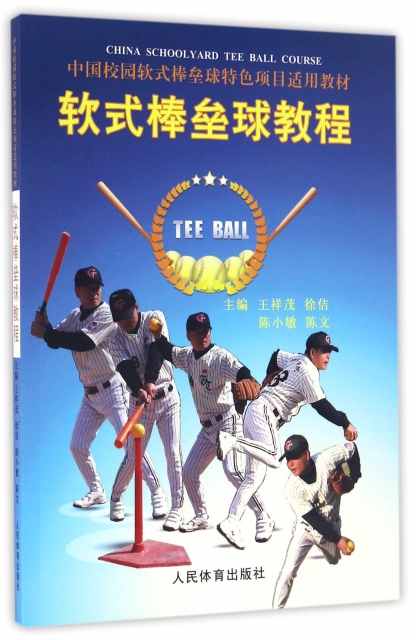 軟式棒壘球教程(中國校園軟式棒壘球特色項目適用教材)
