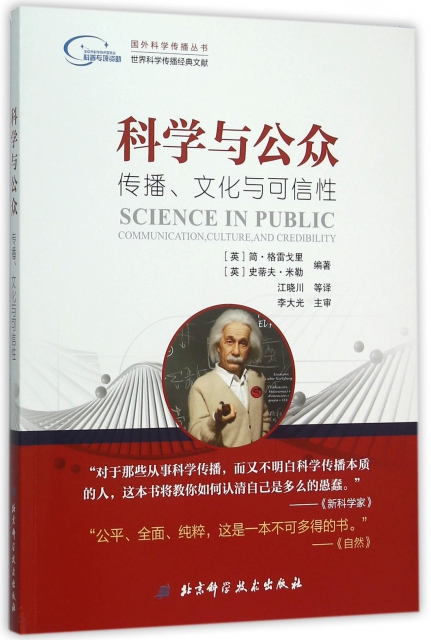 科學與公眾(傳播文化與可信性)/國外科學傳播叢書