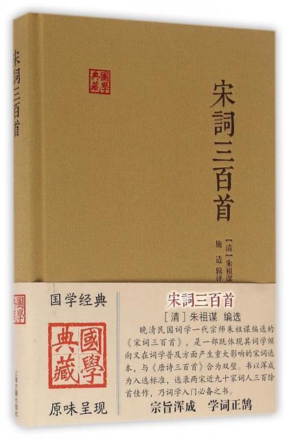宋詞三百首(精)/國學典藏