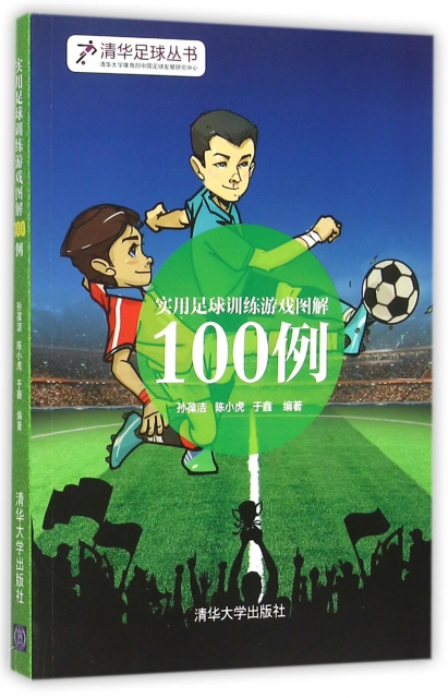 實用足球訓練遊戲圖解100例/清華足球叢書