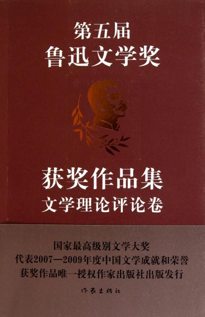 第五屆魯迅文學獎獲獎