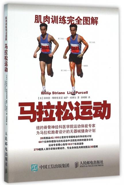 馬拉松運動(肌肉訓練完全圖解)