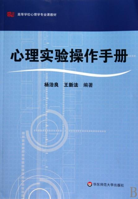 心理實驗操作手冊(高等學校心理學專業課教材)