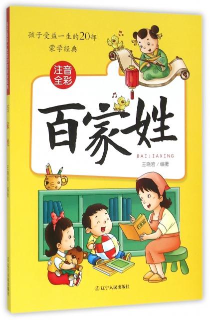 百家姓(注音全彩)/孩子受益一生的20部蒙學經典