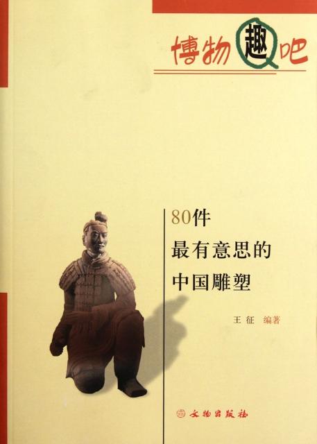 80件最有意思的中國雕塑/博物趣吧