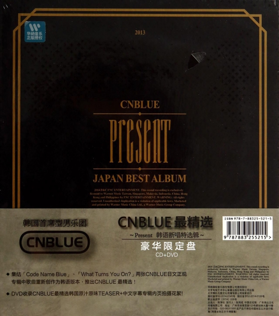 CD+DVD CNBLUE PRESENT(2碟裝)
