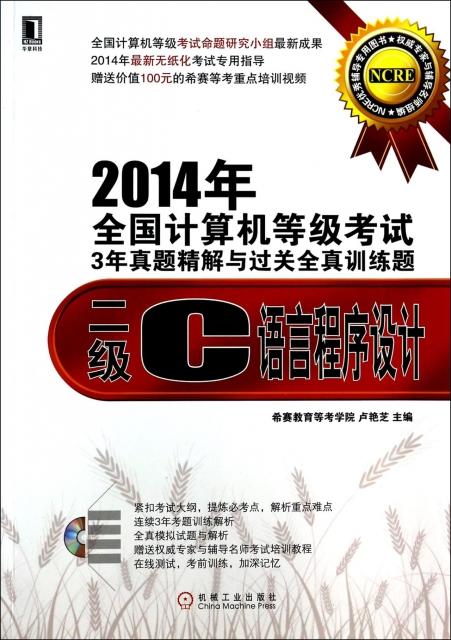 二級C語言程序設計(附光盤)/2014年全國計算機等級考試3年真題精解與過關全真訓練題