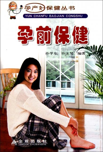 孕前保健/孕產婦保健叢書