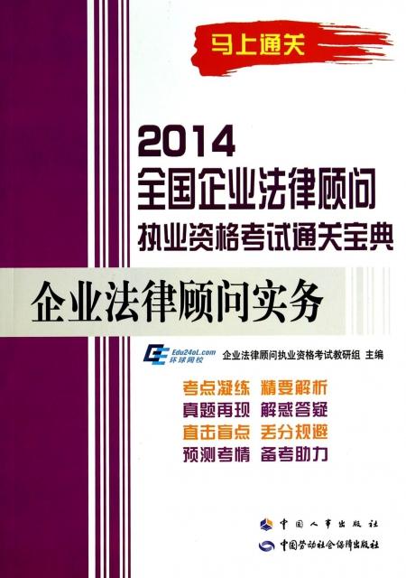 企業法律顧問實務/2014全國企業法律顧問執業資格考試通關寶典