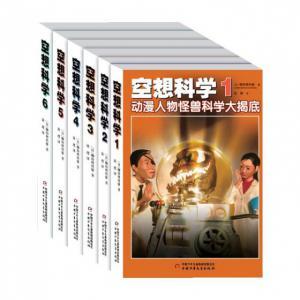 空想科学(1-6 共6册)