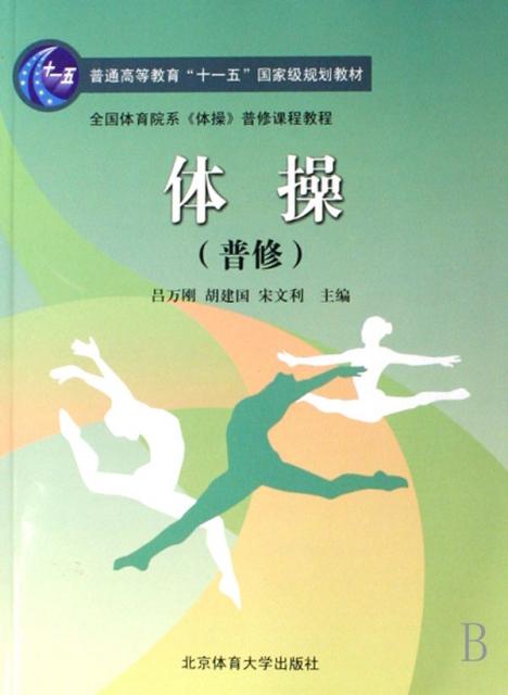 體操(普修普通高等教育十一五國家級規劃教材)